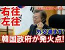【韓国新政権は四面楚歌】 日米中北の間で右往左往!発火点はどこの国?