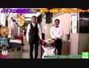 【前代未聞!パチスロ結婚式】幸チャレ・ひげ紳士と北電子マハロが結婚!?