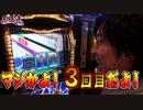 パチスロ【まりも道】第122話 攻殻機動隊S
