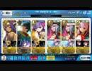 Fate/Grand Order CCC ウィークネス・イヤー 6T周回