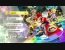 【実況】某ゲーム社員がマリオカート8DXを爆走プレイ part1【てのり】