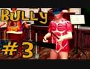 【Bully】やりたい放題な学園生活#3【実況】