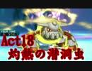 【ポケモンSM】己に打ち克つシングルレートAct18【灼熱の潜洞虫】