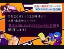 【告知】KOF02UM コーハツ 5/20(土) 第35回交流会・紅白戦【大阪・南森町】