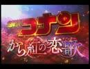 名探偵コナン メインテーマ  『から紅の恋歌』 ヴァージョン thumbnail