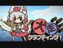 【ゆっくり】射命丸を探すMinecraft #01【