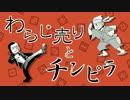 【ゆっくりTRPG】わらじ売りとチンピラ01【クトゥルフ神話】