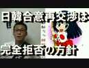 日本政府、韓国の日韓合意再交渉要求は完全拒否の方針