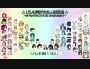 「My Favorite Vocaloid Song MedleyⅡ」で「UTAU利き中の人企画」Ⅷ~答え合わせ~