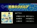 第75位:青春ラジメニア(2017年5月13日放送分) ゲスト:アイドルマスターSideM  thumbnail