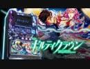 【パチスロPV】SLOTギルティクラウン(エレコ/ユニバーサル)
