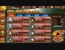 御城プロジェクト:RE 討伐武将大兜!片倉小十郎 -後- 難