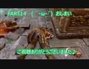 [フォーオナー]プレイ動画 筋肉と斧がすごく似合う農家レイダー Part14
