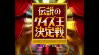 【実況】クイズ王に俺はなる!! part1