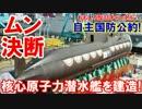 【韓国が原子力潜水艦を建造】 新大統領が決断!核心兵器を作るニダ!