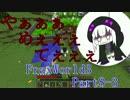 【minecraft】TVRSマイクラマルチFraxWorld Season3 Part8-3