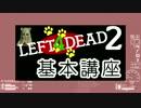 L4D2 基本講座1 試作版