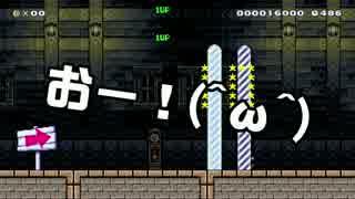 【ガルナ/オワタP】改造マリオをつくろう!【stage:95】
