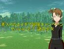 素人Pのエイギア冒険キャンペーン 2-7