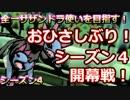 【ポケモンSM】全一サザンドラ使いを目指すレート!#37