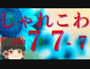 【ゆっくり怪談】洒落怖〚part77‐7〛