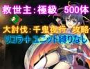 救世主:千鬼夜行 極級500体【復刻|千年戦争アイギス】