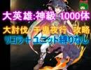 大英雄:千鬼夜行 神級1000体【復刻|千年戦争アイギス】