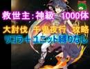 救世主:千鬼夜行 神級1000体【復刻|千年戦争アイギス】