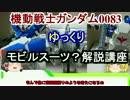 【ゆっくり解説】デラーズ紛争MS(MA)解説 part9【機動戦士ガ...