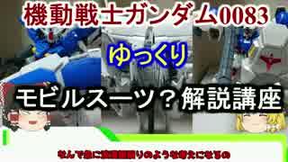 【機動戦士ガンダム0083】ガンダム試作3号機 解説 【ゆっくり解説】part9