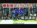 第60位:【機動戦士Zガンダム】ガンダムMk-Ⅱ前編 解説 【ゆっくり解説】part1