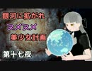 【Stellaris】銀河に拡がれヌメヌメ美少女計画 第十七夜【ゆっくり実況】