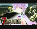 【7 Days To Die】撲殺天使ゆかりの生存戦略 78【結月ゆかり+α】
