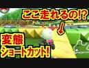 そこ走る?!塀の上を走る変態ショートカットとマリオカート8DX(52)