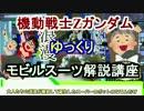 【ゆっくり解説】グリプス戦役MS(MA)解説 part2【機動戦士Zガ...