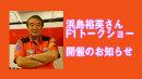 浜島裕英さんから6/3 F1トークイベントin赤坂見附開催のお知らせ