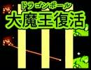 ヾ(;´▽`A{この音楽怖くなかった?ドラゴンボール大魔王復活(9)