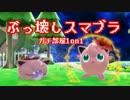 【スマブラWIIU】ガ チ 部 屋 ぶ っ 壊 す 実 況【Part5】
