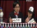 結チャンネル人狼 イトキチ村#9「修羅場!ゲーム実況者たちの悪女村」3戦目Part1