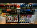 【覇者】カモメ団がワラで上を目指す13 vs神速5枚