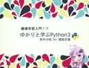 [03]ゆかりと学ぶPython3-条件分岐・for・関