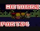 【MOTHER2】ぼくたちは、ちきゅうをまもる【実況】 part34