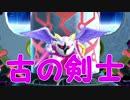 「古の剣士との最終決戦」【星のカービィロボボプラネット実況Part25】