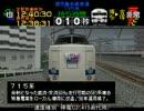 電車でGO!プロ仕様 全ダイヤ悪天候でクリアするPart117【ゆっくり実況】