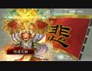 【三国志大戦】桃売り軍師が行く!【五品】太平大将軍VS4枚呉バラ