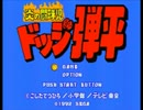 炎の闘球児ドッジ弾平を実況プレイ part.01