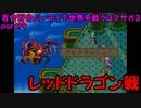 【実況】百合百合パーティで世界を救うロマサガ3  part19