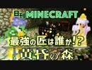 【日刊Minecraft】最強の匠は誰か!?黄昏の森 迷宮の謎4日目【4人実況】
