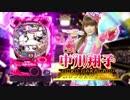 【パチンコPV】CR中川翔子~アニソンは世界をつなぐ~(ニューギン)
