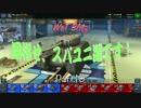 【WoT Blitz】目指せ、スパユニ道です! Part.10 T1 Heavy【ゆっくり実況】